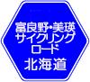 富良野・美瑛サイクリングロード