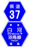 福島県道37号