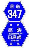 福島県道347号