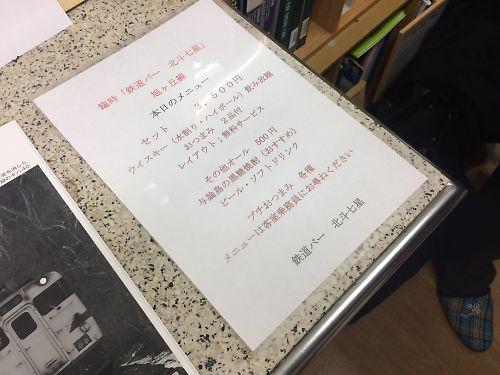 鉄道BAR「北斗七星」臨時復活営業