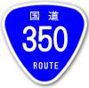 国道350号