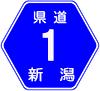 新潟県道1号