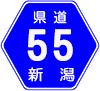 に新潟県道55号