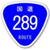 国道289号