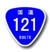国道121号