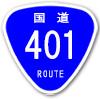 国道401号
