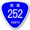 国道252号