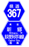 福島県道367号