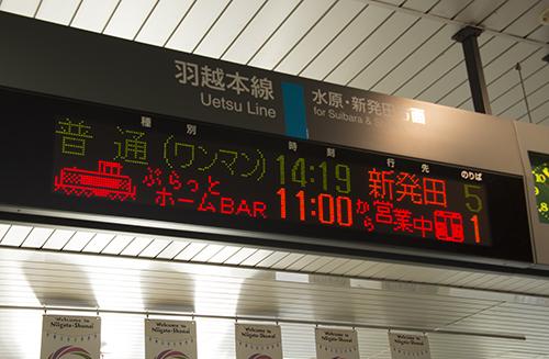 第30回新津鉄道まつり