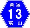 富山県道13号