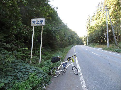 三川・村上ツーリングby DAHON DASH X20