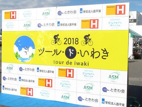 ツール・ド・いわき2018 by DAHON DASH X20