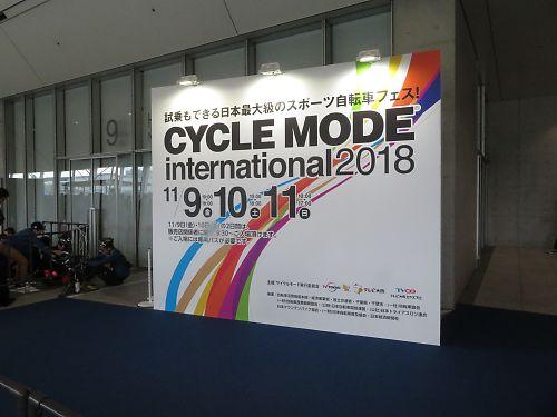 サイクルモード2018