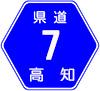 高知県道7号