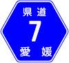 愛媛県道7号