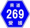 愛媛県道269号