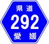 愛媛県道292号