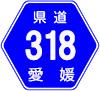 愛媛県道318号