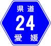 愛媛県道24号