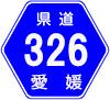 愛媛県道326号