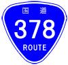 国道378号