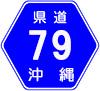 沖縄県道79号