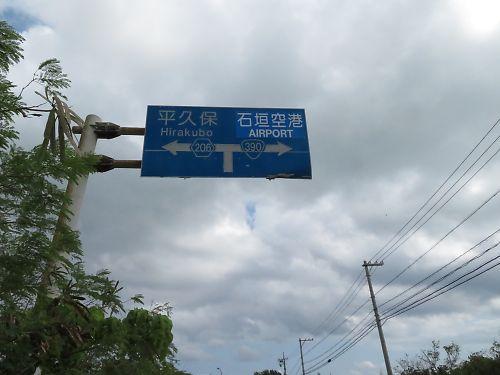 石垣島2/3周ツーリング by DAHON DASH X20