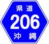沖縄県道206号