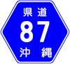 沖縄県道87号
