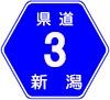 新潟県道3号