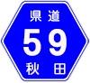 秋田県道59号