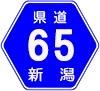 新潟県道65号