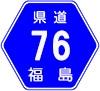 福島県道76号
