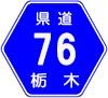 栃木県道76号