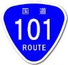 国道101号