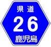 鹿児島県道26号