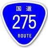 国道275号