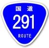 国道291号