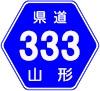 山形県道333号
