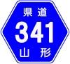 山形県道341号