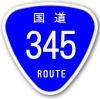 国道345号