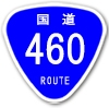 国道460号
