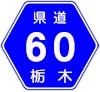 栃木県道60号