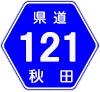 秋田県道121号