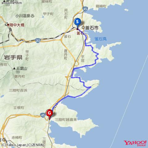 三陸沿岸紅葉ツーリング(釜石→三陸)by DAHON