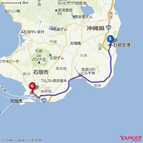 石垣島スタートアップ(空港アクセス&竹富島)