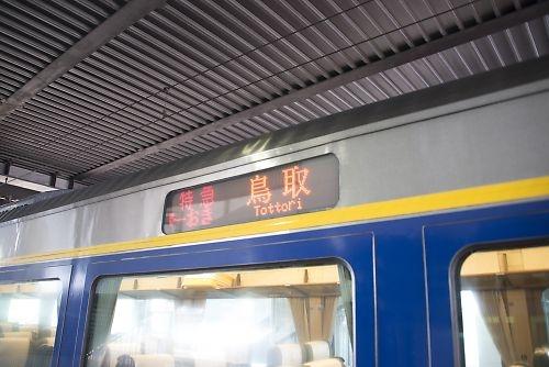 鉄道】在来線昼行特急の長距離3位の「スーパーおき」に乗ってみる ...